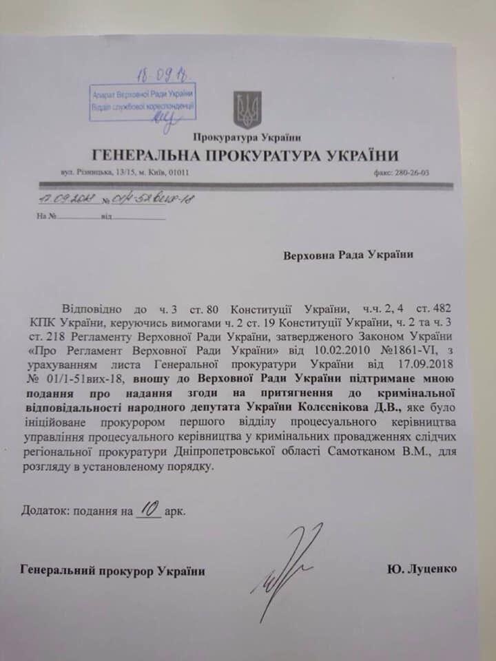 ГПУ подала в Раду запрос на арест трех нардепов: что известно