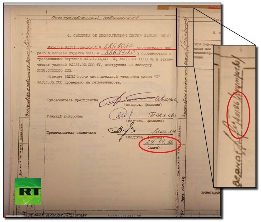 Нестыковки в датах на документах