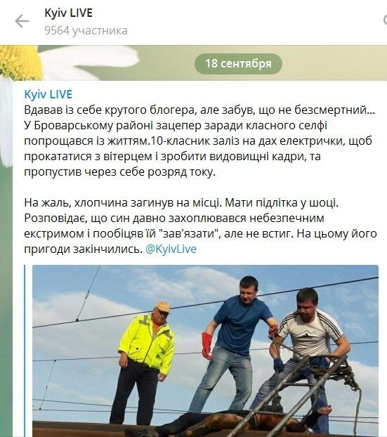 Погиб из-за селфи? Что известно о ЧП под Киевом