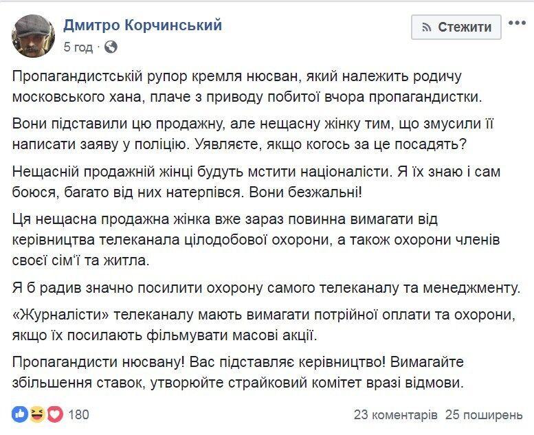 Избитой в Киеве журналистке пригрозили местью
