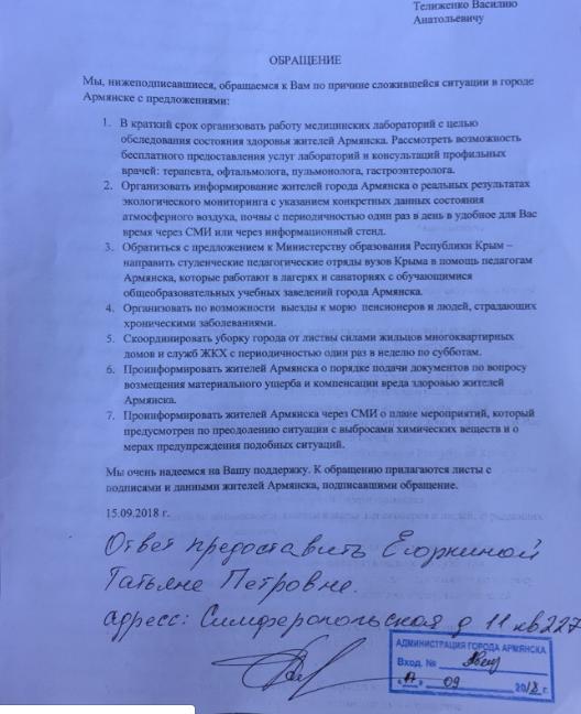 """Такое обращение жители Армянска передали в местную """"администрацию"""""""