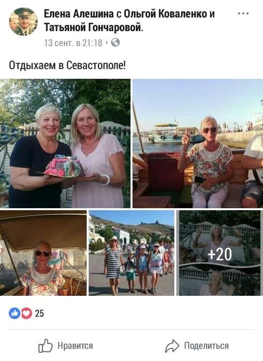 Алешина в аннексированном Крыму