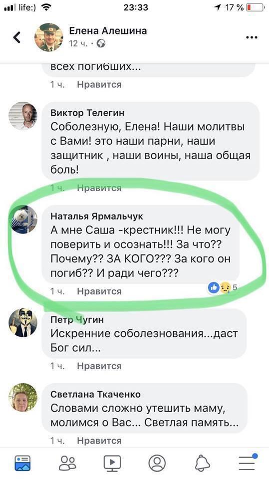 Переписка Алешиной с близкими в соцсети