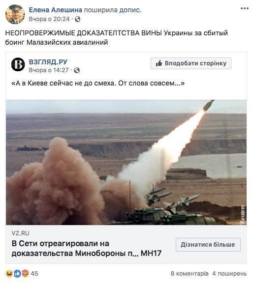 Мать погибшего в сбитом Ил-20 в Сирии - сторонница ''русского мира'' из Крыма
