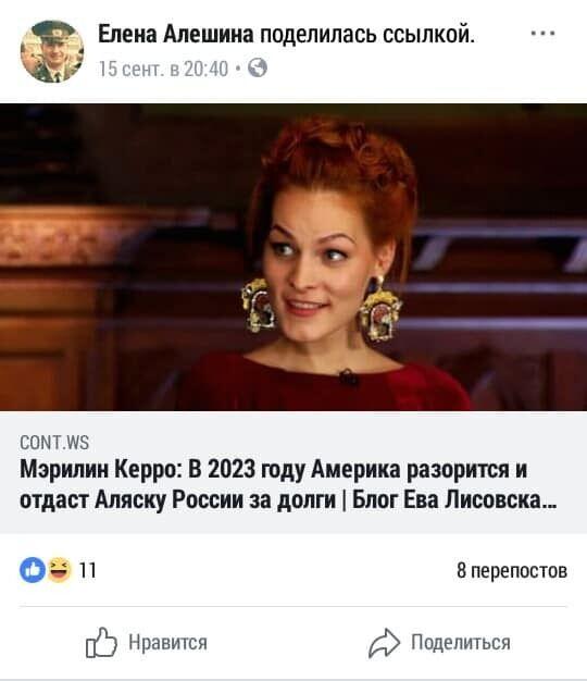 Пост Алешиной в поддержку политики России
