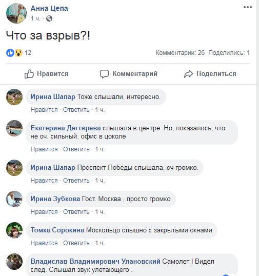 ''Самолет сбили?'' В небе над Крымом прогремел мощный взрыв