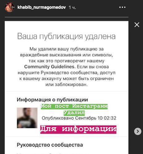 Instagram розібрався з Хабібом Нурмагомедовим