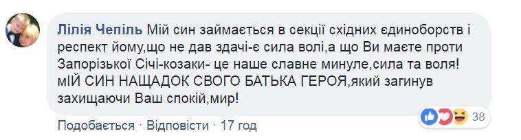 На Прикарпатье ребенка погибшего АТОшника избили за казачий чуб