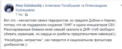 Сеть возмутила семья террористов из Харькова
