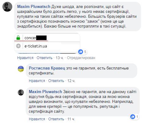 """""""Им это с рук не сойдёт!"""" Концерт Imagine Dragons в Киеве закончился масштабным скандалом"""
