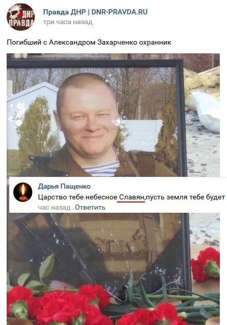 Появились фото погибшего охранника Захарченко