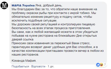 """""""Гнилые и с плесенью!"""" В Киеве известная сеть ресторанов угодила в скандал"""