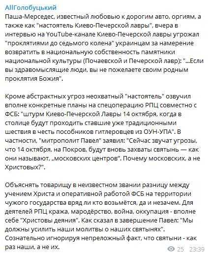 ''Постигнет божье проклятие!'' В УПЦ МП разразились угрозами к украинцам из-за Киево-Печерской лавры
