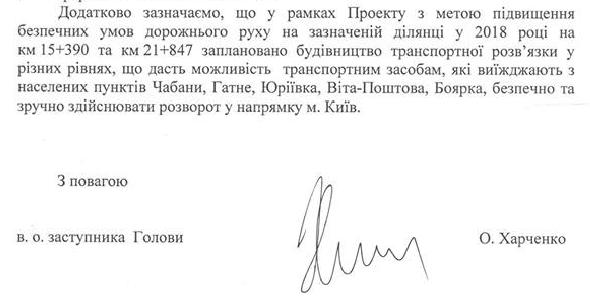 """Ответ Государственного агентства автомобильных дорог Украины ОО """"Шлях разом"""""""