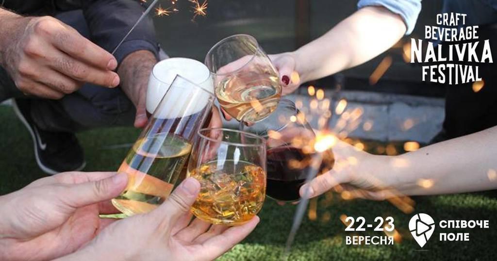 На Певческом поле состоится Nalivka Craft Beverage Festival