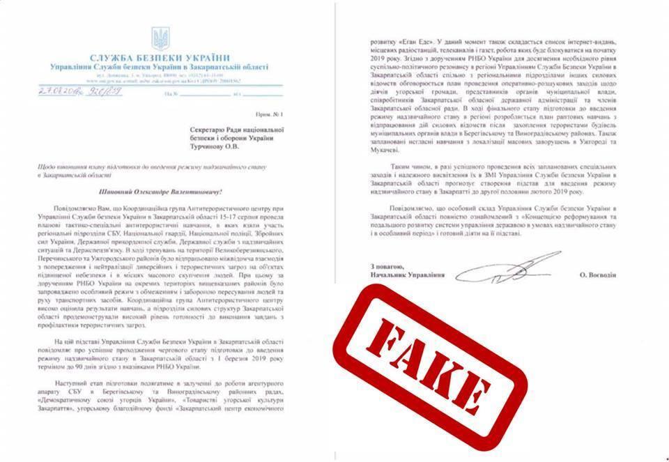 ЧП на Закарпатье: СБУ разоблачила фейк