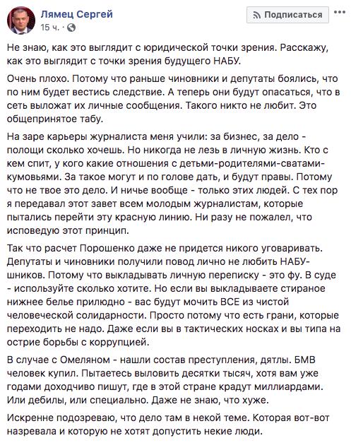 """""""В этой истории прекрасно все"""": реакция соцсетей на обнародованную переписку Омеляна"""