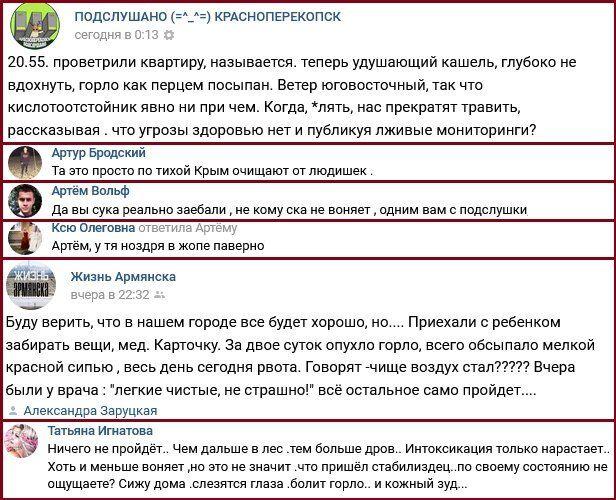 Новости Крымнаша. Вашего здесь нет ничего!