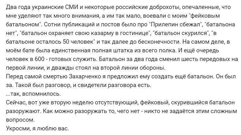 Прилепин слил последние планы Захарченко