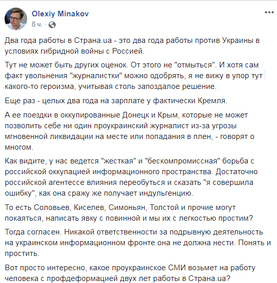 Скандальная украинская журналистка уволилась после лжи о Сенцове