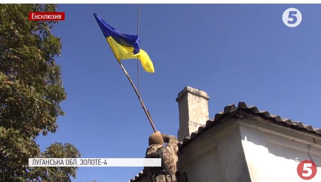 ВСУ подняли флаг над освобожденным поселком