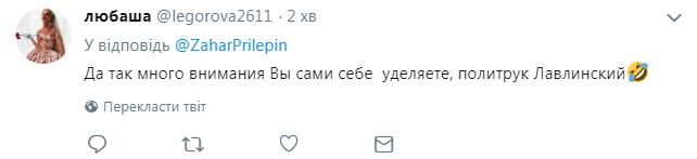 Комментарий к посту Прилепина