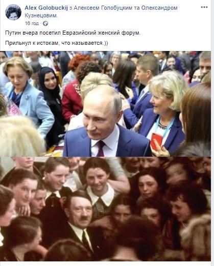 Путін обурив мережу замашками Гітлера