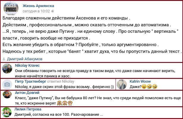 В Армянську - паніка через скасування режиму НС