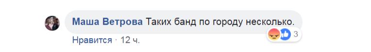 """""""Били по голове ногами"""": банда подростков опять запугала Каменское"""