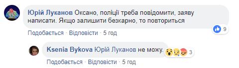 """Кто-то из """"своих"""": на Полтавщине избили известную волонтерку"""