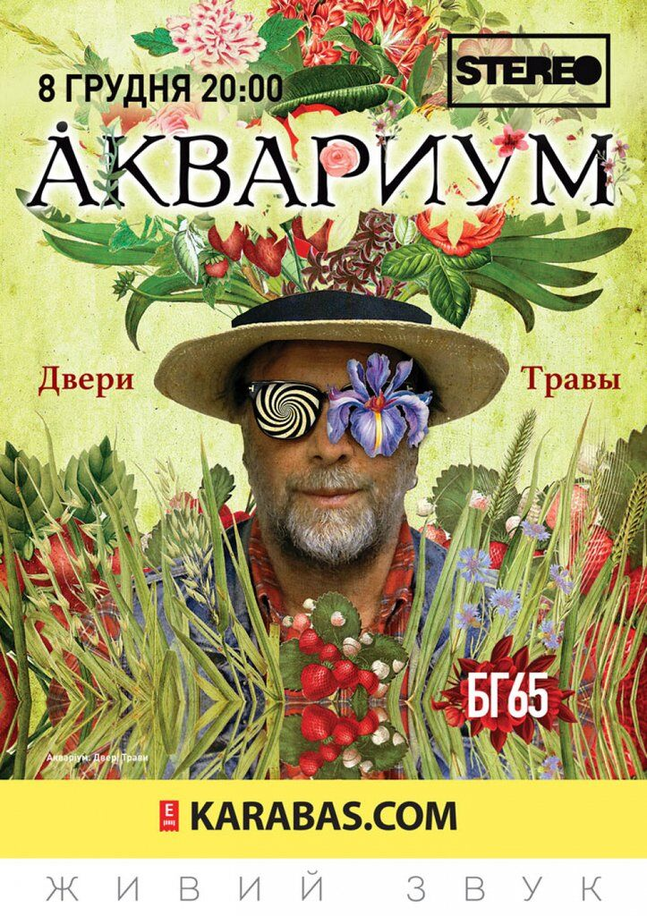 """Борис Гребенщиков та """"Акваріум"""", 08.12"""