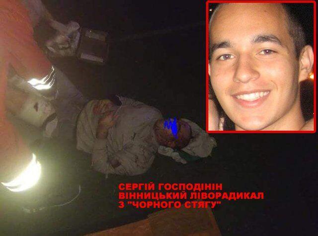 Сергій Господінін