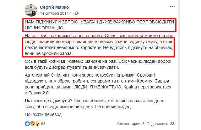 Сергій Марко