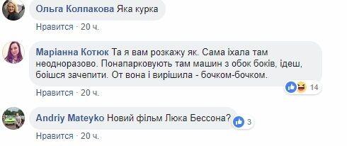 ''Как она умудрилась?'' Девушка из Львова удивила сеть своей парковкой