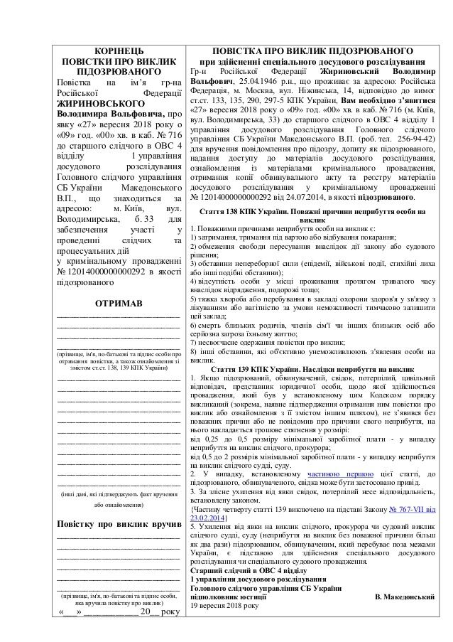 Жириновского вызвали на допрос в СБУ