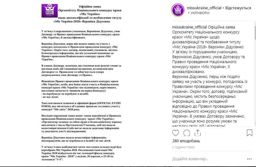 """""""Міс Україна-2018"""" втратила свій титул: подробиці скандалу"""