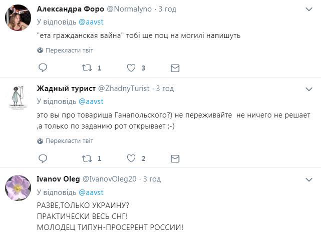 ''Все про*рали, м*даки'': в России отчаялись из-за автокефалии Украины