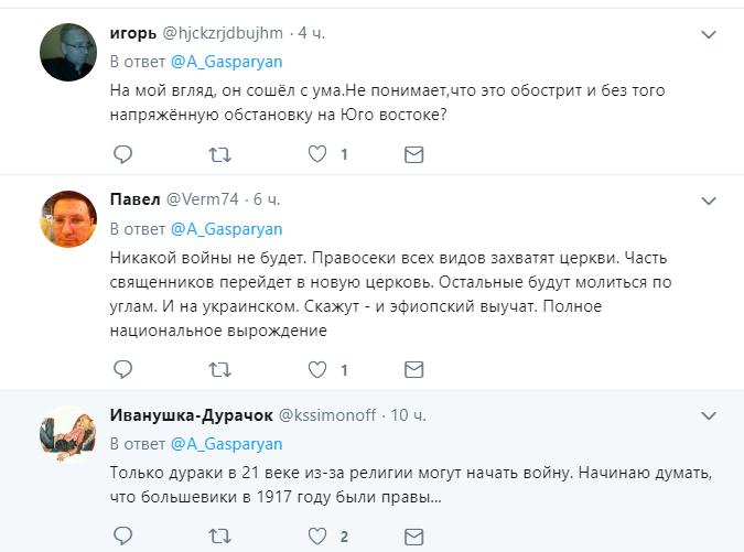''Начнется война!'' Варфоломей разозлил россиян заявлением об Украине