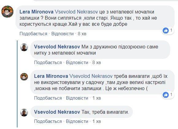 Из-за отказа сдать деньги? В детсаду Киева ребенка накормили супом с проволокой