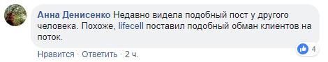 У мережі поскаржилися на обман від оператора lifecell