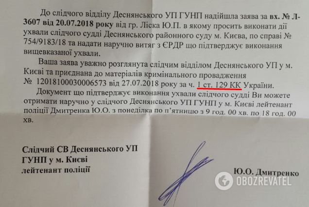 Лиска через суд добился, чтобы полиция открыла ст. 129 УК (угроза убийством)