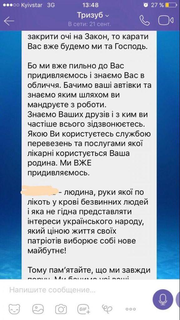 Появились детали телефонного шантажа судей в Киеве