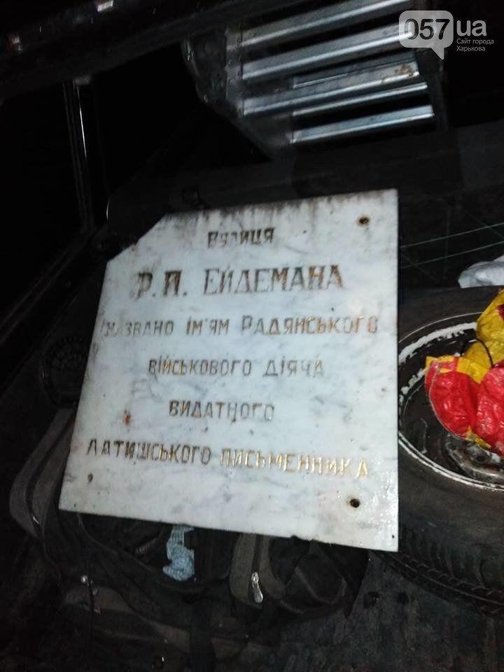 У Харкові знесли меморіальну дошку радянському карателю