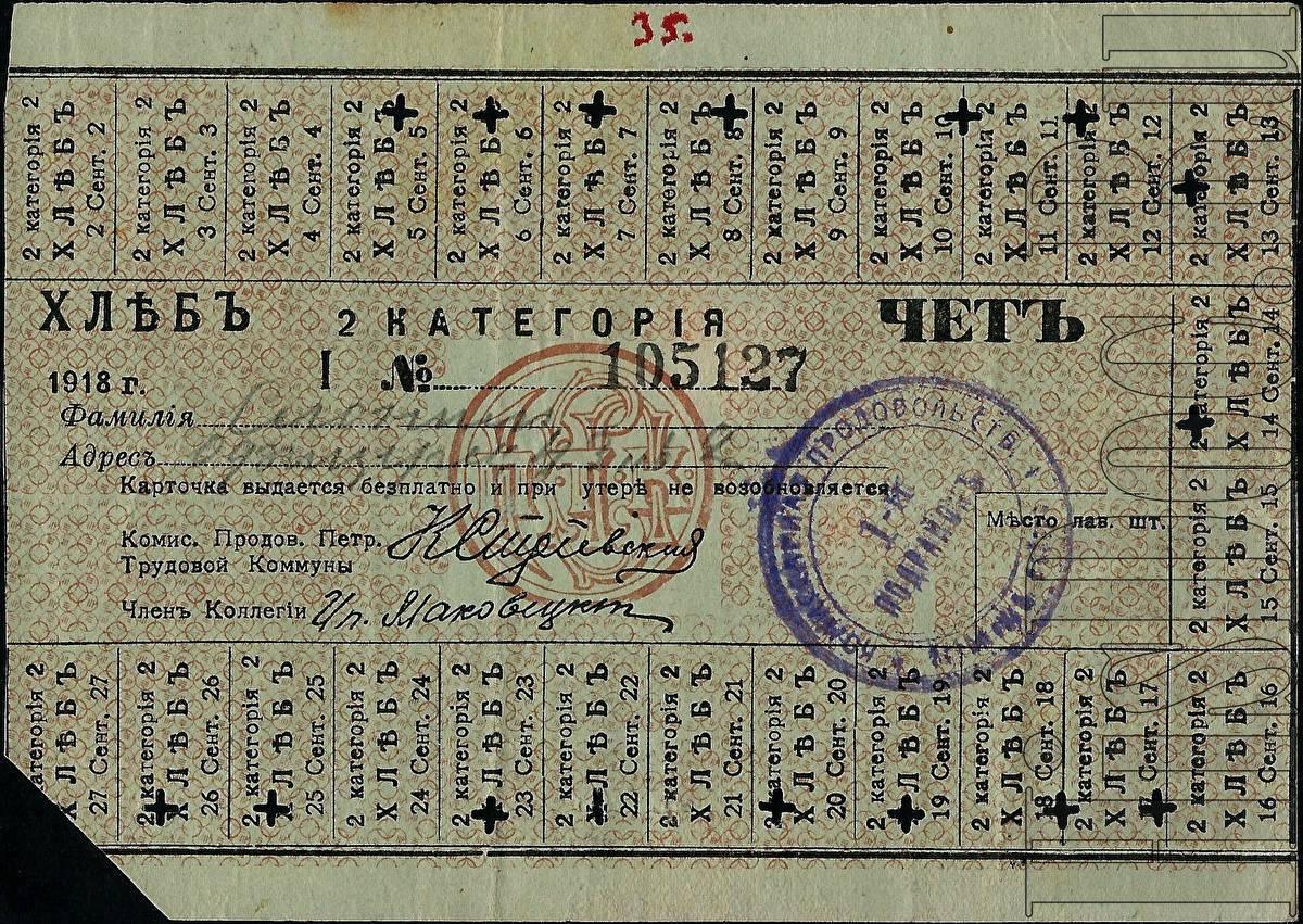 Миф о талонах: о чем фанаты СССР не любят вспоминать