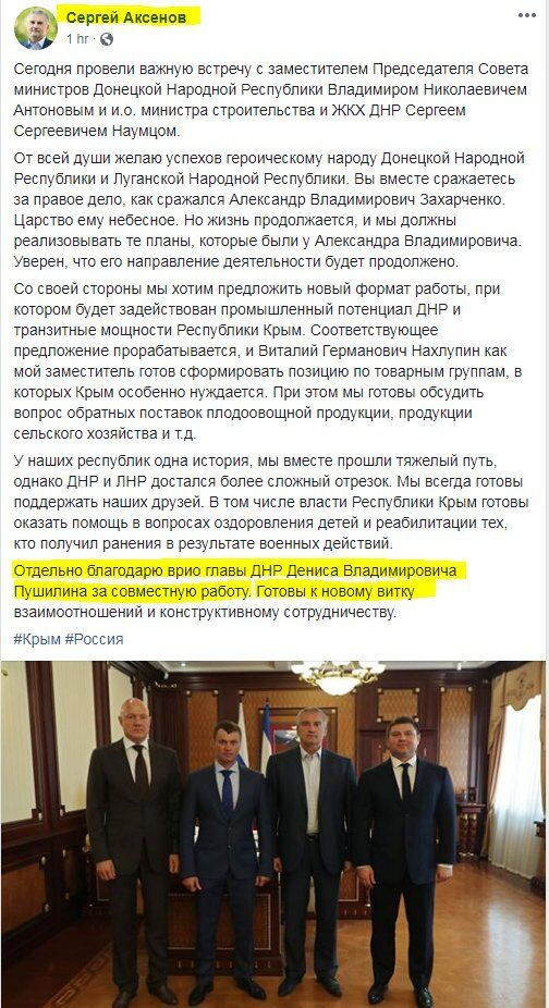 Новости Крымнаша. Жить стало страшно, а страх стал синонимом Крыма