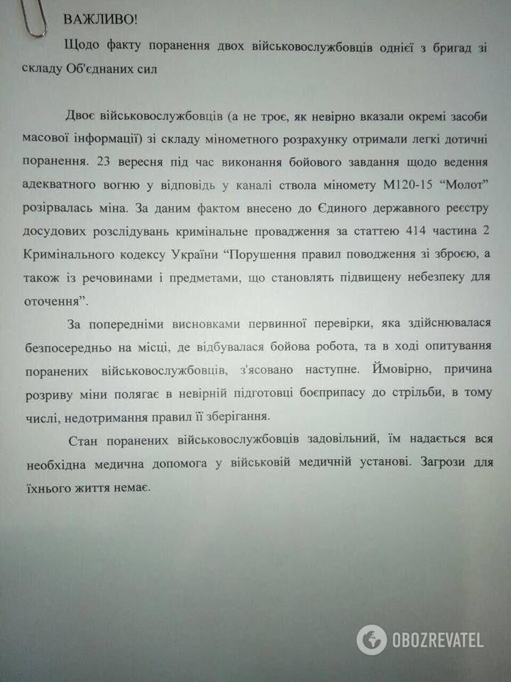 """Официально: в ОС рассказали детали взрыва """"Молота"""""""