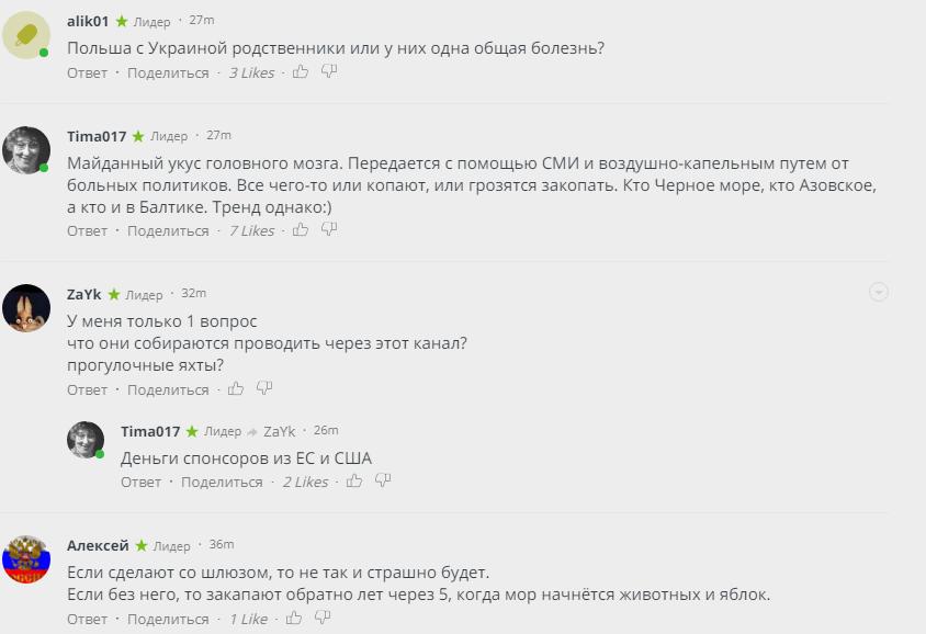 ''Затопим!'' Идея Польши отгородиться от РФ каналом разозлила россиян