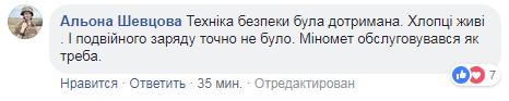 """В ВСУ взорвался очередной миномет """"Молот"""": двое раненых"""