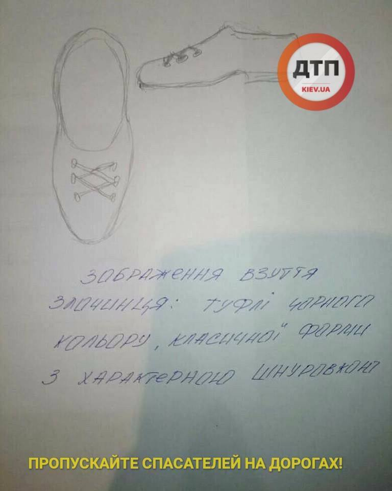 У разыскиваемого педофила на обуви была характерная шнуровка