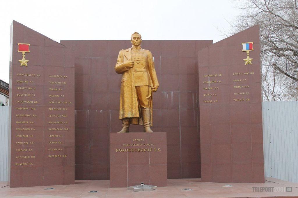 Памятник Рокоссовскому